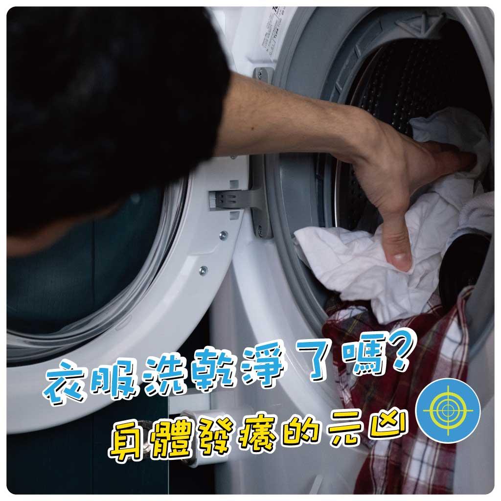 衣服洗乾淨了嗎