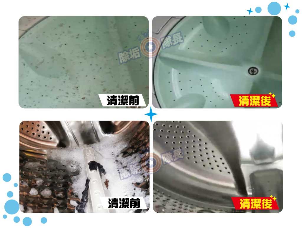 洗衣槽使用前後2